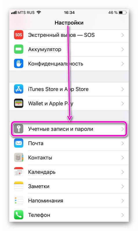 Учетные записи и пароли в iOS
