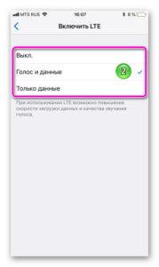 Управление данными в LTE