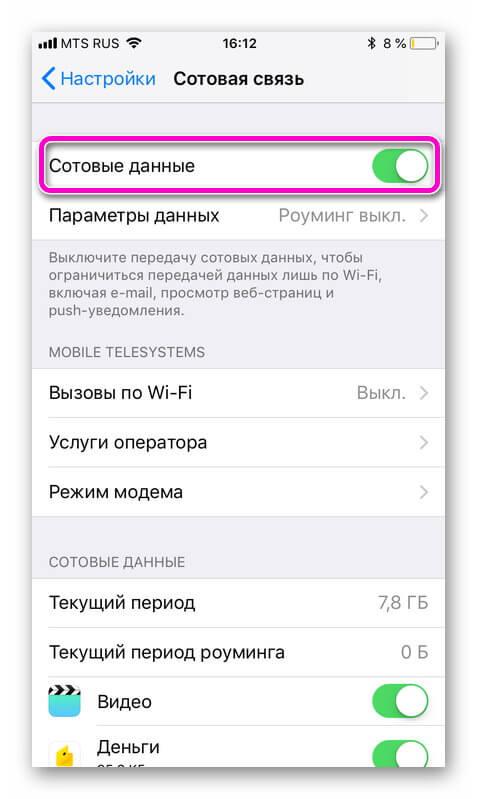 включение передачи мобильных данных