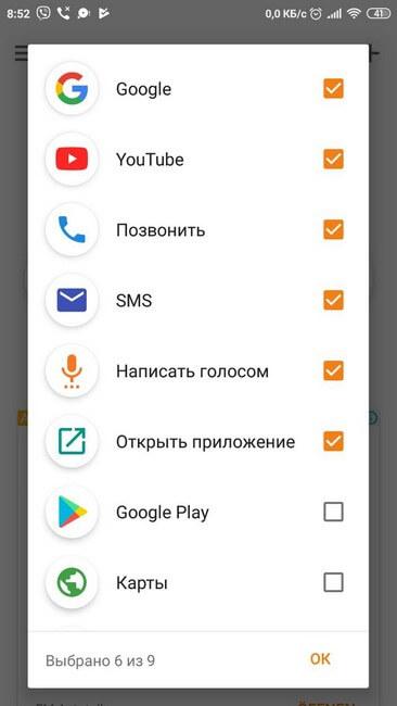 Выбор приложения для голосового поиска