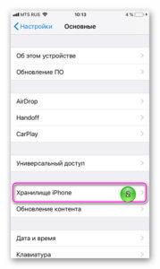 хранилище айфон