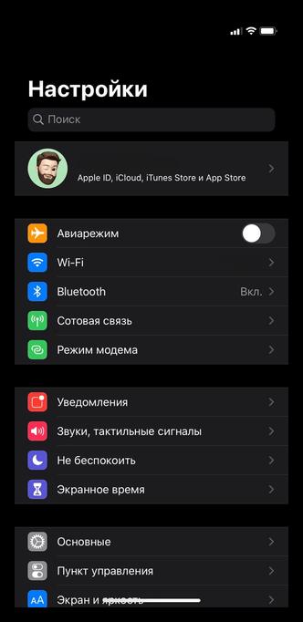 Настройки в iPhone