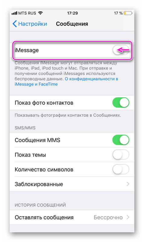 Отключение iMessage