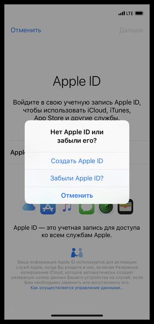 Создание нового Apple ID или восстановление доступа на iPhone