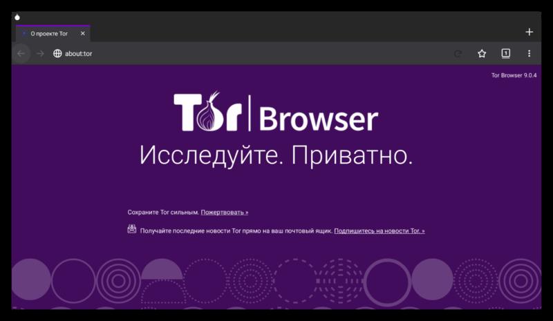 тор скачать браузер на планшет