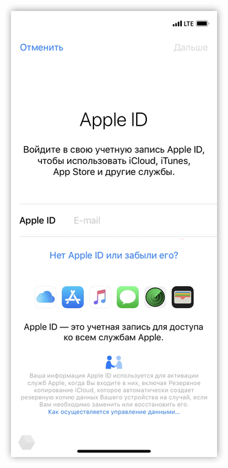 Вход в учетную запись Apple ID на iPhone