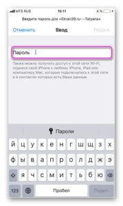 Ввод пароля вай фай