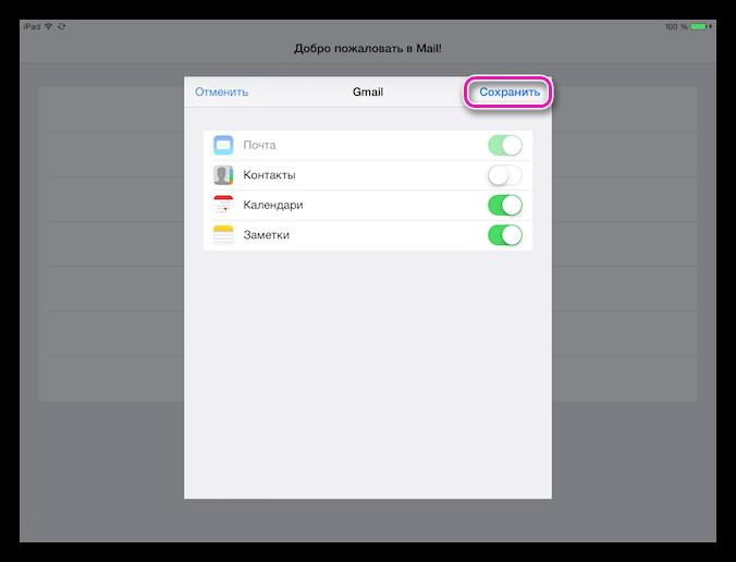 Выбор параметров синхронизации почты Gmail на Айпад