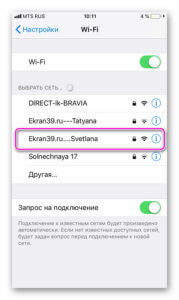 выбор сети вай фай