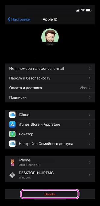 Выход из iCloud на Айфоне