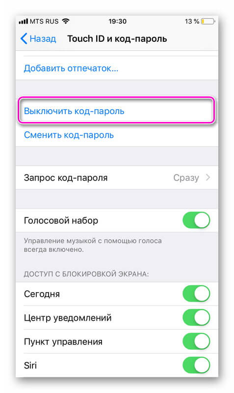выключить код-пароль