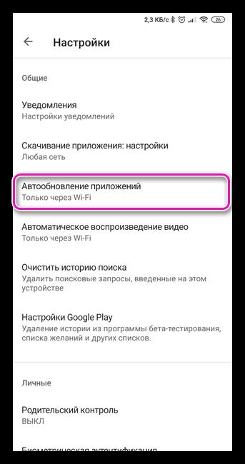 Автообновление приложений в Google Play Маркет