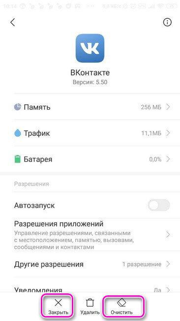 Данные ВКонтакте