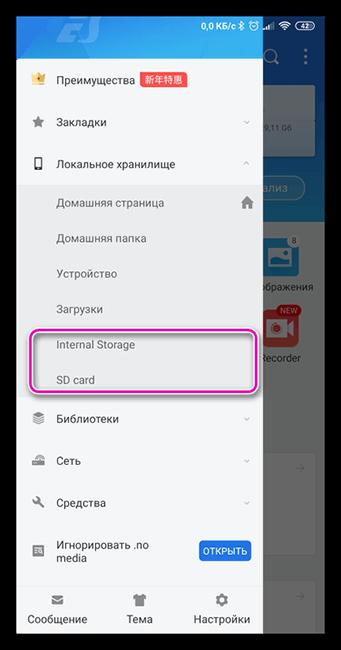 Директория Internal Storage и SD Card в ES Проводнике на Андроид