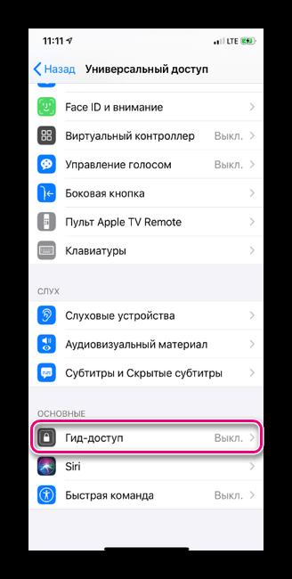 Гид-доступ