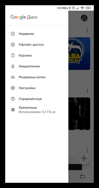 Google Диск на Андроид
