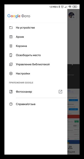 Google Фото на Андроид