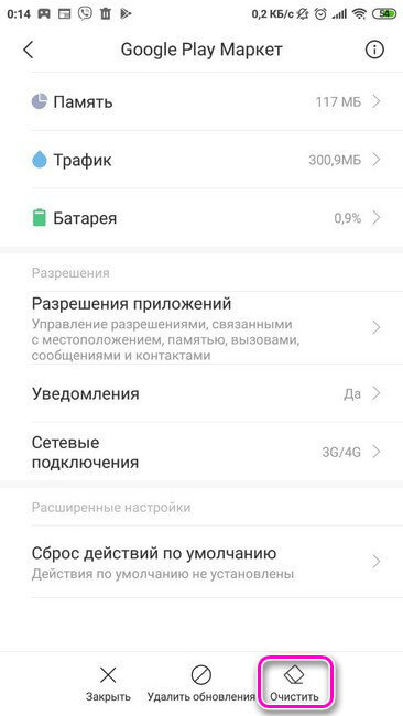 Google Play Маркет. Очистка данных кеша