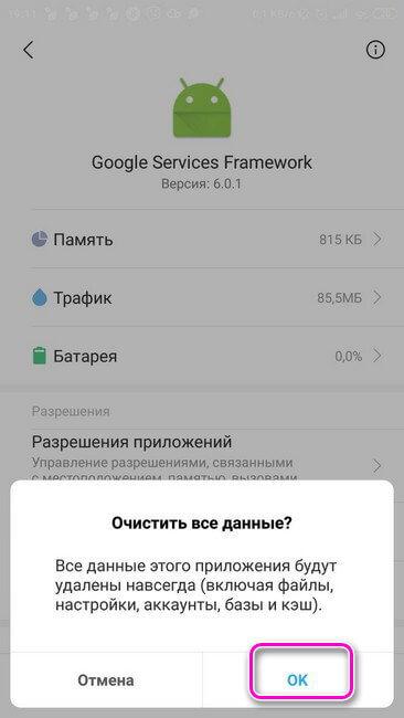 Google Services Framework. Подверждение очистки данных