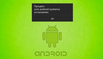 Ошибка com.android.systemUI: что такое и как устранить?