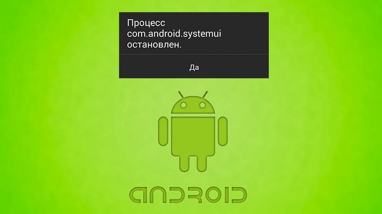 Как устранить ошибку com.android.systemUI
