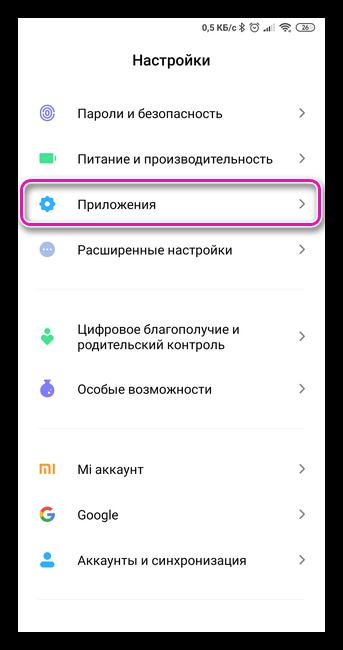 Меню приложений на Android