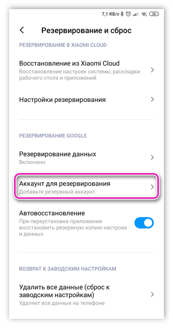 Настройка аккаунта для резервирования Google