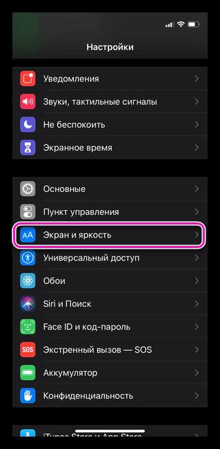 Настройки экрана и яркости в iPhone