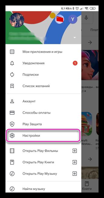 Настройки Google Play Маркет