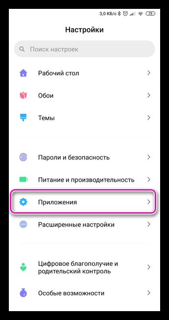 Настройки приложений на Андроид