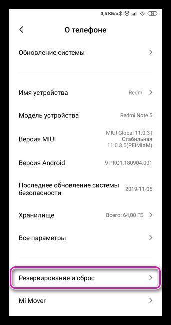 Настройки резервирования в Android