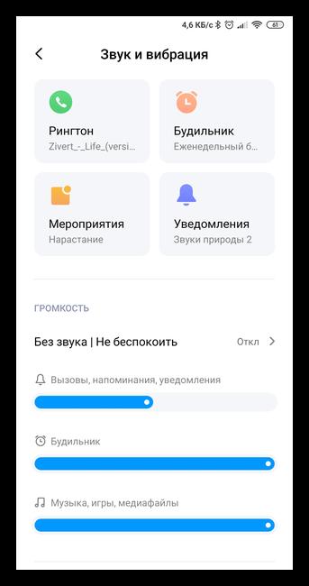 Настройки звука Android