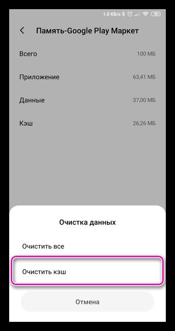 Очистка кэша Google Play Market в Android