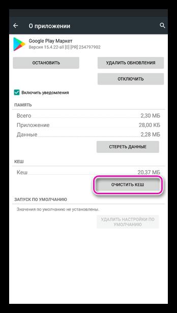 Очистка кеша приложения Google Play Маркет