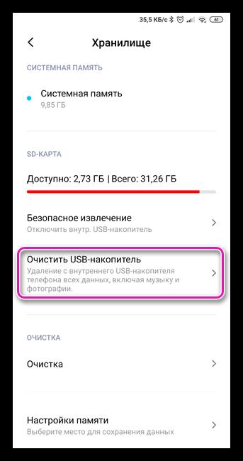 Очистка SD-карты в настройка хранилища Android