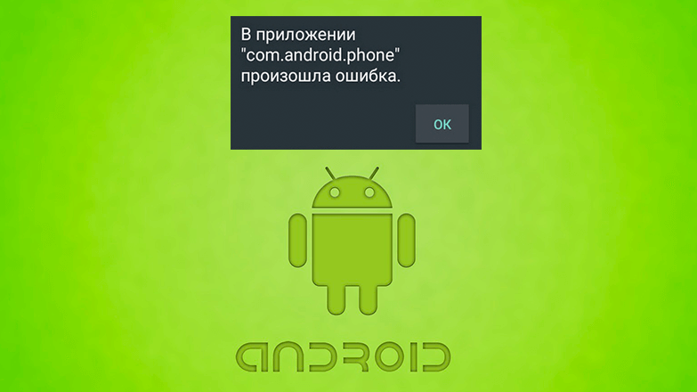 Ошибка com.android.phone на Android