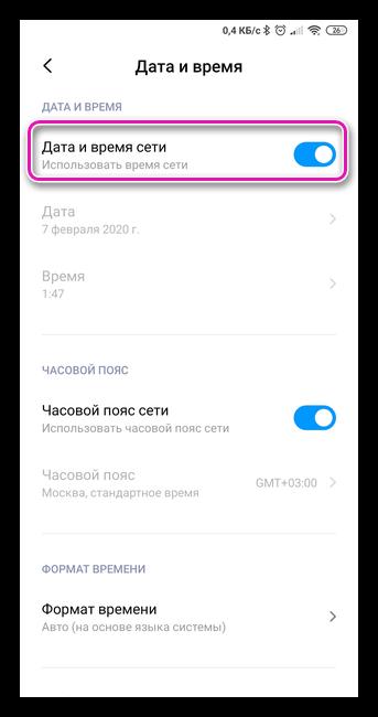 Отключение автоматического получения даты и времени на смартфоне Андроид