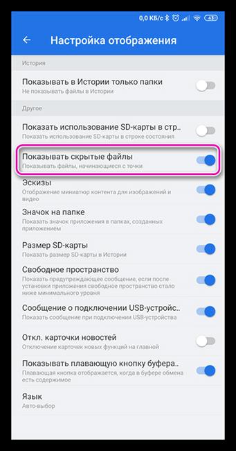 Отображение скрытых файлов в ES-Проводнике на Андроид