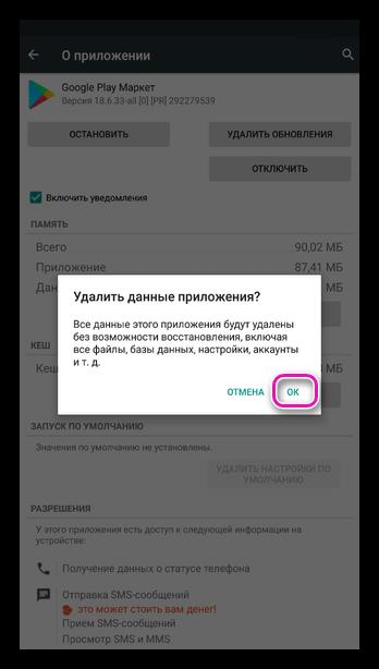 Подтверждение удаление данных приложения Google Play Маркет