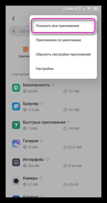 Показать скрытые системные приложения на Андроид