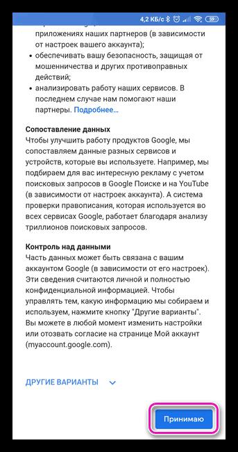Принятие условий при создании аккаунта Google на Андроид