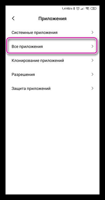 Просмотр всех приложений на телефоне Android