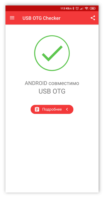 Проверка совместимости телефона с OTG в USB OTG Checker