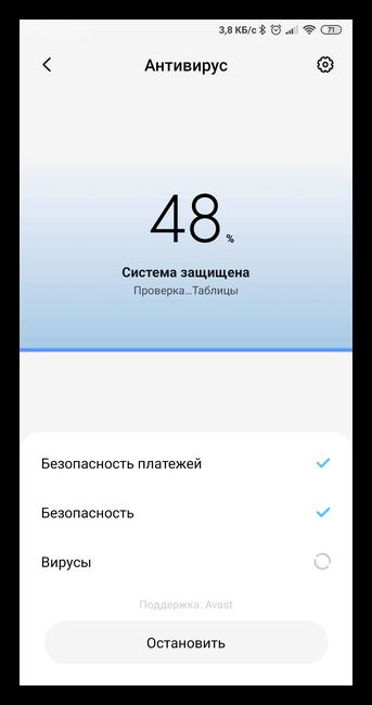 Проверка встроенным антивирусом системы Андроид