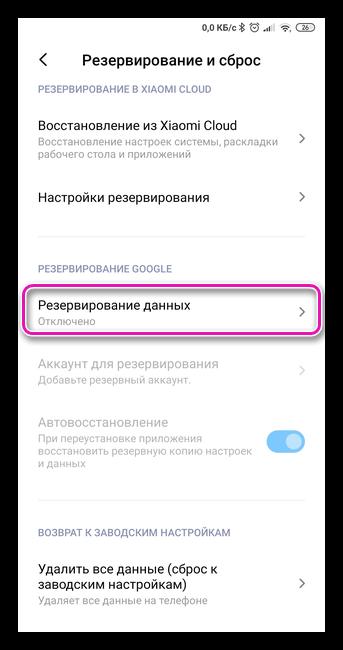 Резервирование Google