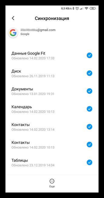 Синхронизация Google