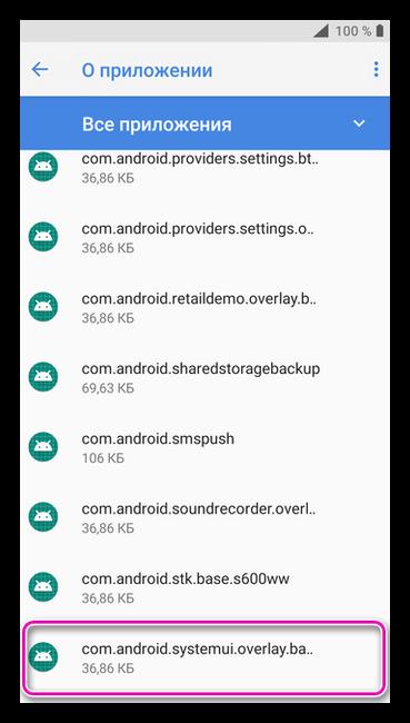 Системное приложение com.android.systemUI