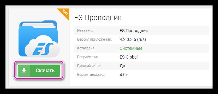 Скачать ES Проводник