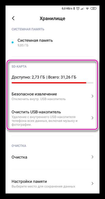 Сведения о флеш-карте телефона