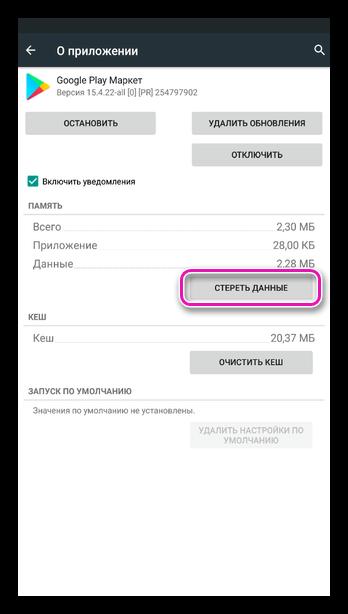 Удаление данных приложения Google Play Маркет